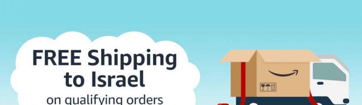 איך להזמין מאמזון מדריך קנייה פשוט | אמא אונליין