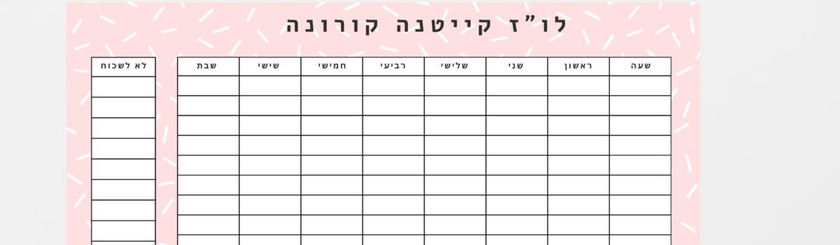 קייטנת קורונה-לוח תכנון פעילויות שבועי להדפסה חינמית