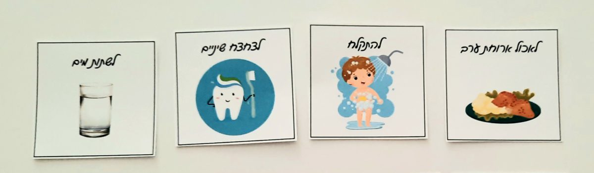 כרטיסיות סדר יום לילדים להדפסה   אמא אונליין